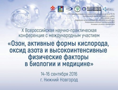 Successful Congress of Ozone Therapy in Russia. September 14 to 16, 2016